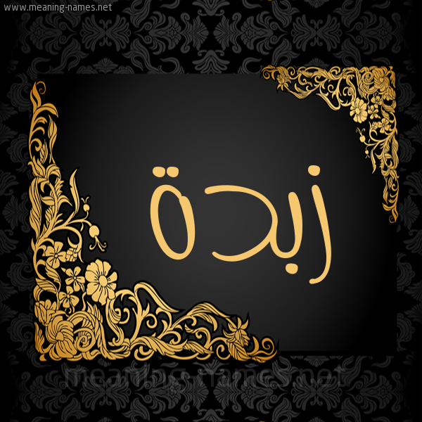 صورة اسم زبدة زَّبْدة-Zbd'h شكل 7 صوره اطار ذهبي مزخرف للإسم بخط عريض
