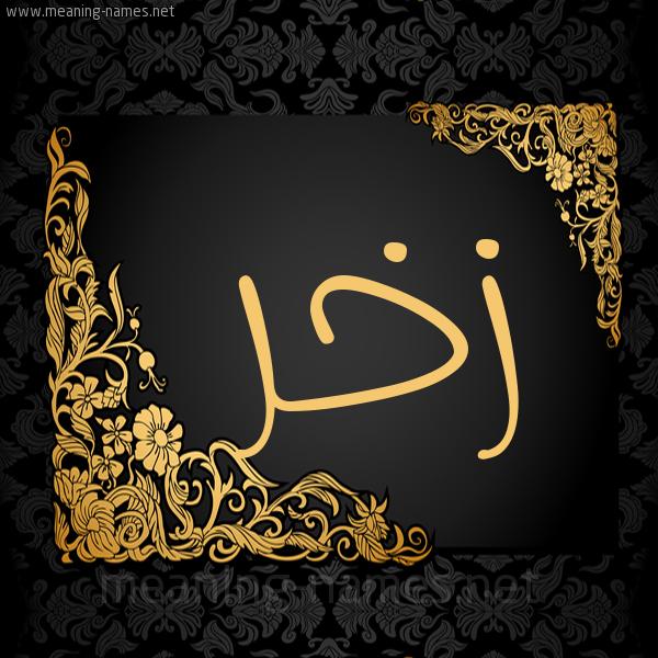 صورة اسم زخر Zkhr شكل 7 صوره اطار ذهبي مزخرف للإسم بخط عريض