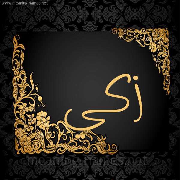 صورة اسم زكي Zaki شكل 7 صوره اطار ذهبي مزخرف للإسم بخط عريض