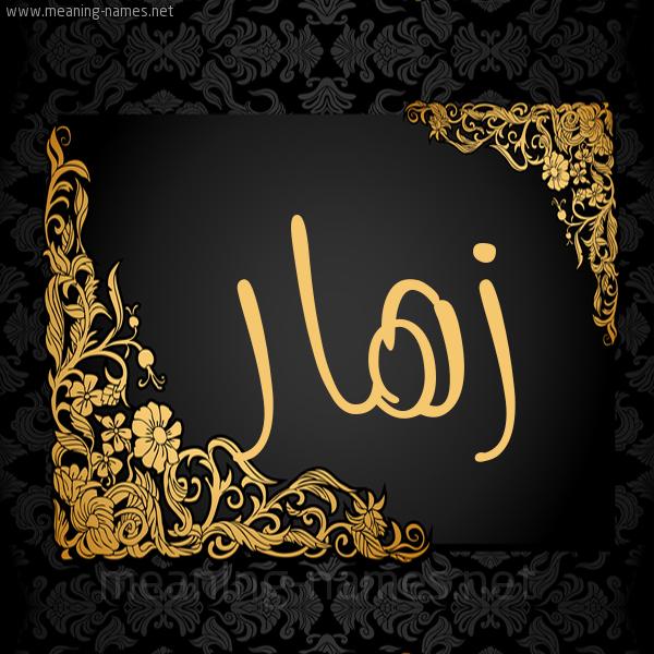 صورة اسم زَهّار ZAHAR شكل 7 صوره اطار ذهبي مزخرف للإسم بخط عريض