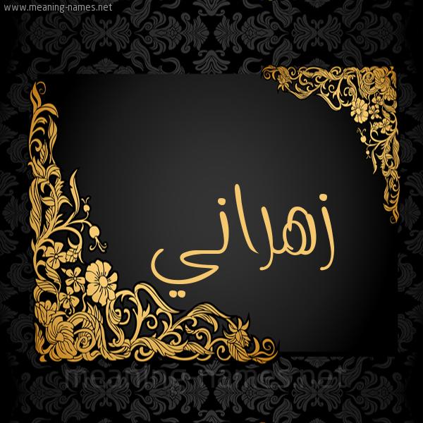 صورة اسم زهراني Zhrany شكل 7 صوره اطار ذهبي مزخرف للإسم بخط عريض