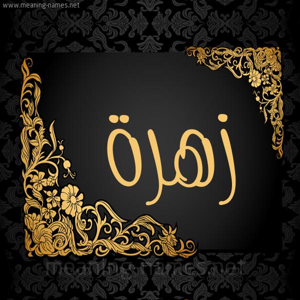صورة اسم زُهْرَة Zohra شكل 7 صوره اطار ذهبي مزخرف للإسم بخط عريض
