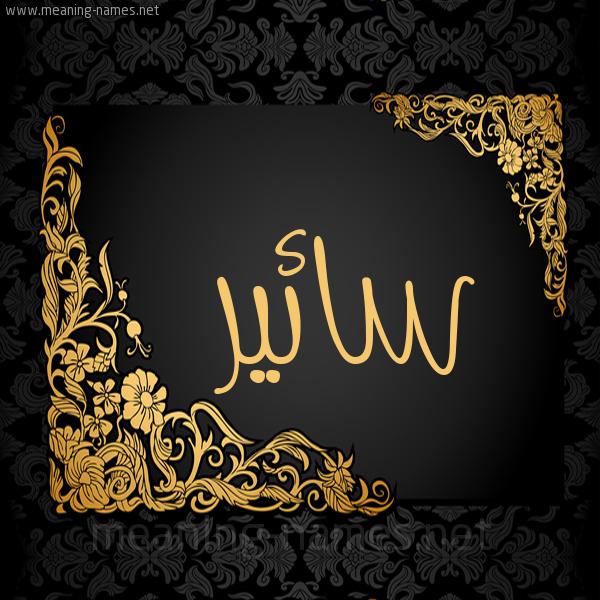 صورة اسم سائير Saer شكل 7 صوره اطار ذهبي مزخرف للإسم بخط عريض