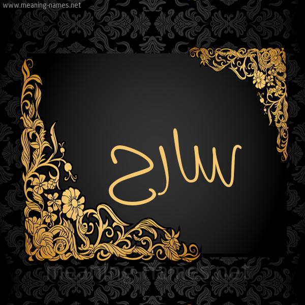 صورة اسم سارح Sarh شكل 7 صوره اطار ذهبي مزخرف للإسم بخط عريض