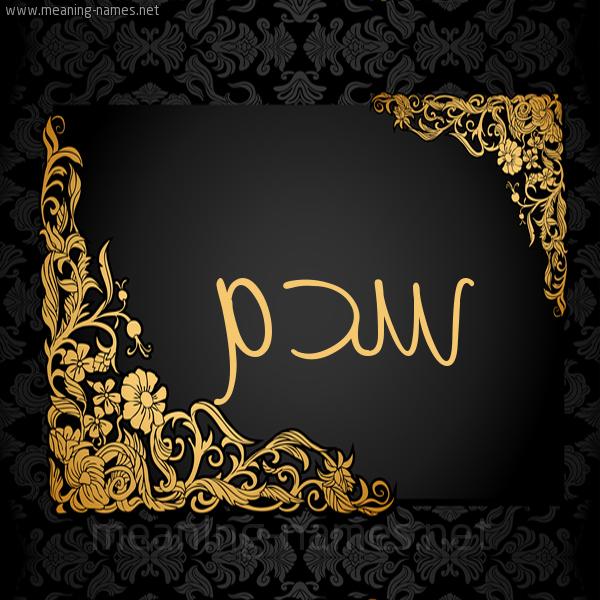 صورة اسم سدم Sdm شكل 7 صوره اطار ذهبي مزخرف للإسم بخط عريض