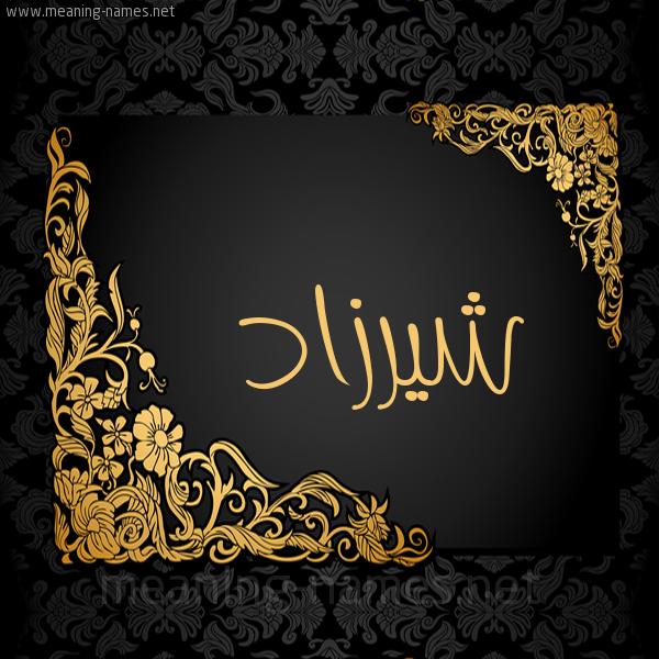 صورة اسم شِيرْزاد SHEIRZAD شكل 7 صوره اطار ذهبي مزخرف للإسم بخط عريض