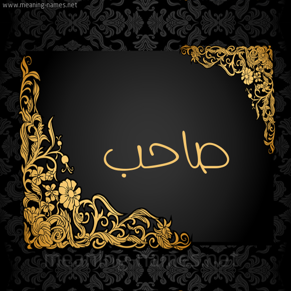صورة اسم صاحب SAHB شكل 7 صوره اطار ذهبي مزخرف للإسم بخط عريض