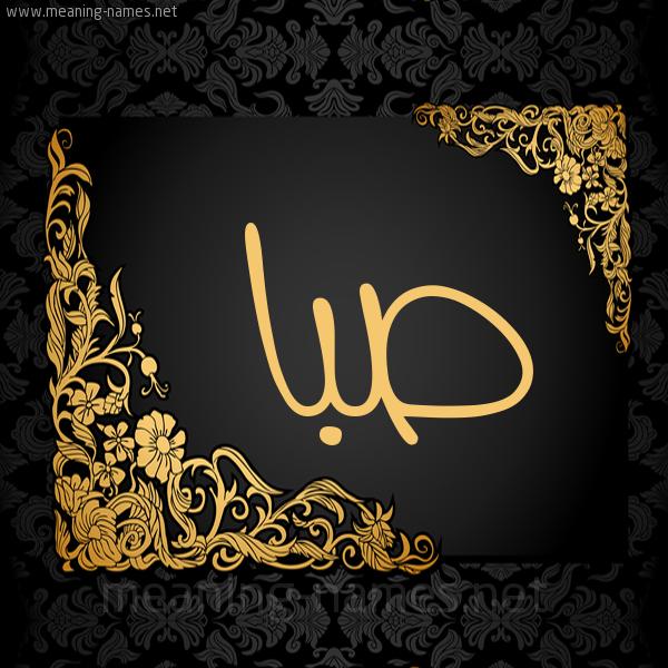 صورة اسم صبا Sba شكل 7 صوره اطار ذهبي مزخرف للإسم بخط عريض