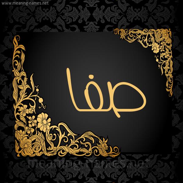 صورة اسم صَفا Safa شكل 7 صوره اطار ذهبي مزخرف للإسم بخط عريض