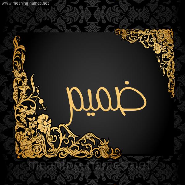 صورة اسم ضميم Dmym شكل 7 صوره اطار ذهبي مزخرف للإسم بخط عريض