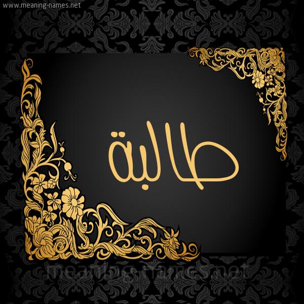 صورة اسم طالبة Talbh شكل 7 صوره اطار ذهبي مزخرف للإسم بخط عريض