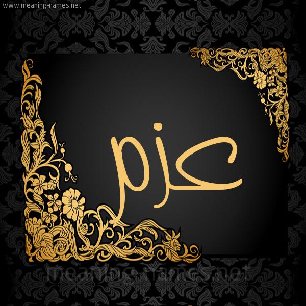 صورة اسم عَزْم AAZM شكل 7 صوره اطار ذهبي مزخرف للإسم بخط عريض
