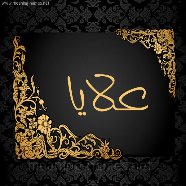 صورة اسم عَلايا AALAIA شكل 7 صوره اطار ذهبي مزخرف للإسم بخط عريض