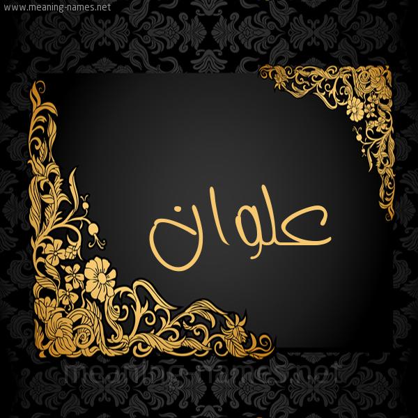 صورة اسم علوان Alwan شكل 7 صوره اطار ذهبي مزخرف للإسم بخط عريض