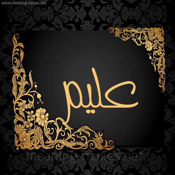 صورة اسم عليم Alym شكل 7 صوره اطار ذهبي مزخرف للإسم بخط عريض