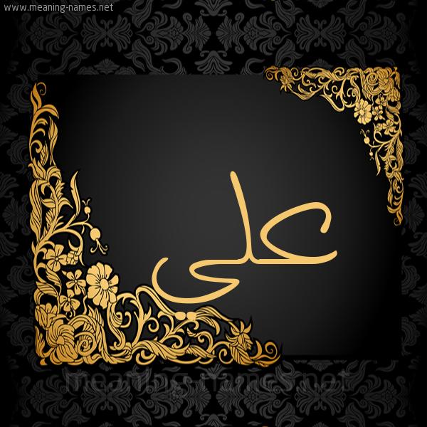 صورة اسم علي Aly شكل 7 صوره اطار ذهبي مزخرف للإسم بخط عريض