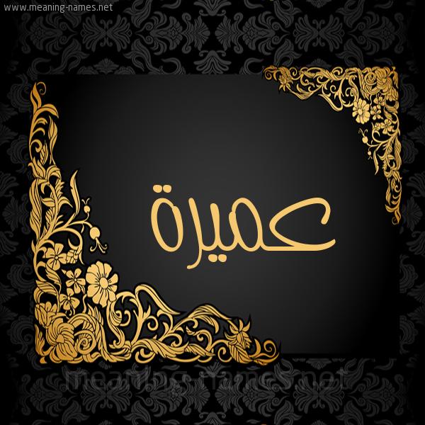 صورة اسم عميرة omira شكل 7 صوره اطار ذهبي مزخرف للإسم بخط عريض