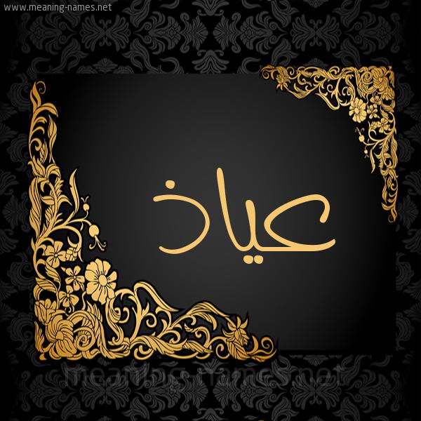 صورة اسم عياذ Ayadh شكل 7 صوره اطار ذهبي مزخرف للإسم بخط عريض