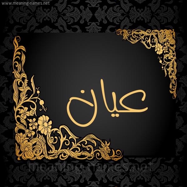 صورة اسم عيان Ayan شكل 7 صوره اطار ذهبي مزخرف للإسم بخط عريض