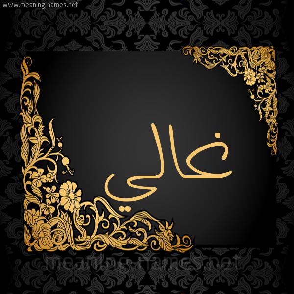 صورة اسم غالي Ghali شكل 7 صوره اطار ذهبي مزخرف للإسم بخط عريض