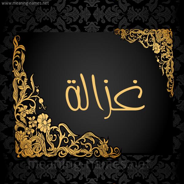 صورة اسم غزالة Ghzalh شكل 7 صوره اطار ذهبي مزخرف للإسم بخط عريض
