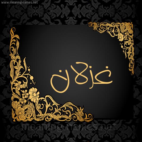 صورة اسم غزلان Ghzlan شكل 7 صوره اطار ذهبي مزخرف للإسم بخط عريض