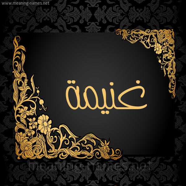 صورة اسم غنيمة Ghnymh شكل 7 صوره اطار ذهبي مزخرف للإسم بخط عريض