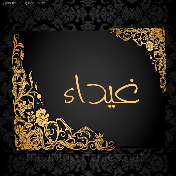 صورة اسم غيداء Ghyda'a شكل 7 صوره اطار ذهبي مزخرف للإسم بخط عريض