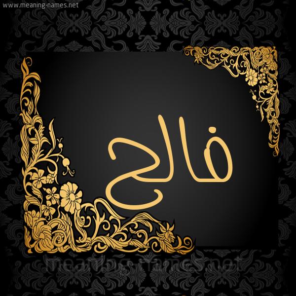 صورة اسم فالح Falh شكل 7 صوره اطار ذهبي مزخرف للإسم بخط عريض