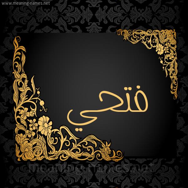 صورة اسم فتحي Fathy شكل 7 صوره اطار ذهبي مزخرف للإسم بخط عريض