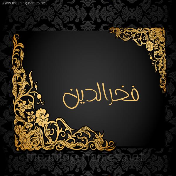 صورة اسم فخرالدين Fkhraldyn شكل 7 صوره اطار ذهبي مزخرف للإسم بخط عريض