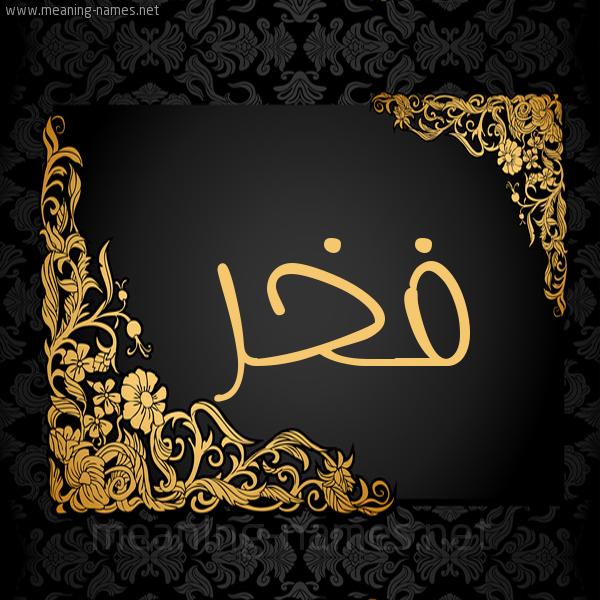 صورة اسم فخر Fkhr شكل 7 صوره اطار ذهبي مزخرف للإسم بخط عريض