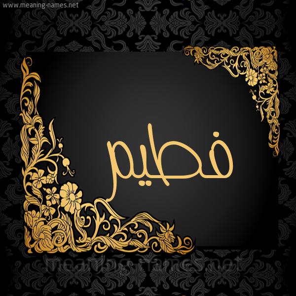 صورة اسم فُطَيم FOTAIM شكل 7 صوره اطار ذهبي مزخرف للإسم بخط عريض