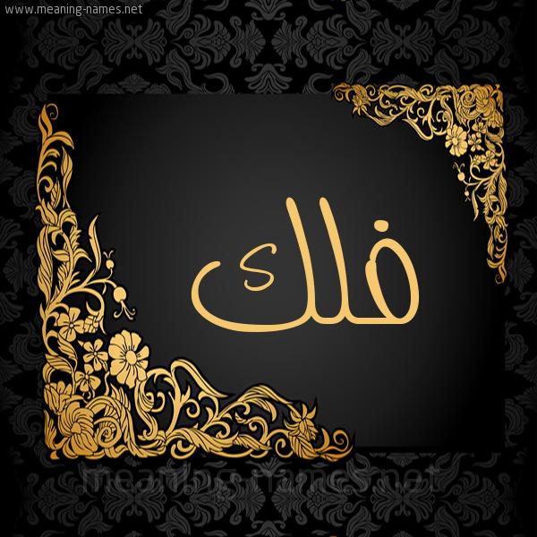 صورة اسم فَلك Falk شكل 7 صوره اطار ذهبي مزخرف للإسم بخط عريض