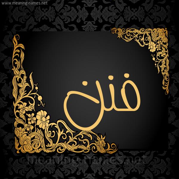 شكل 7 صوره اطار ذهبي مزخرف للإسم بخط عريض صورة اسم فَنَن FANAN