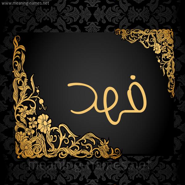 صورة اسم فهد Fahd شكل 7 صوره اطار ذهبي مزخرف للإسم بخط عريض