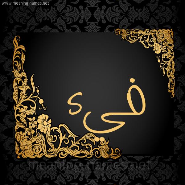 """صورة اسم فيء Fy""""a شكل 7 صوره اطار ذهبي مزخرف للإسم بخط عريض"""