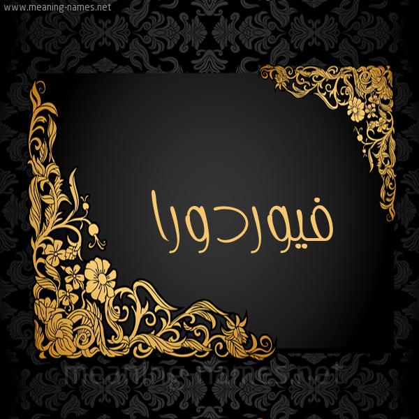 صورة اسم فِيُوردورا FEIOORDORA شكل 7 صوره اطار ذهبي مزخرف للإسم بخط عريض