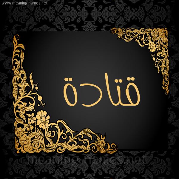 صورة اسم قَتادة QAtada شكل 7 صوره اطار ذهبي مزخرف للإسم بخط عريض