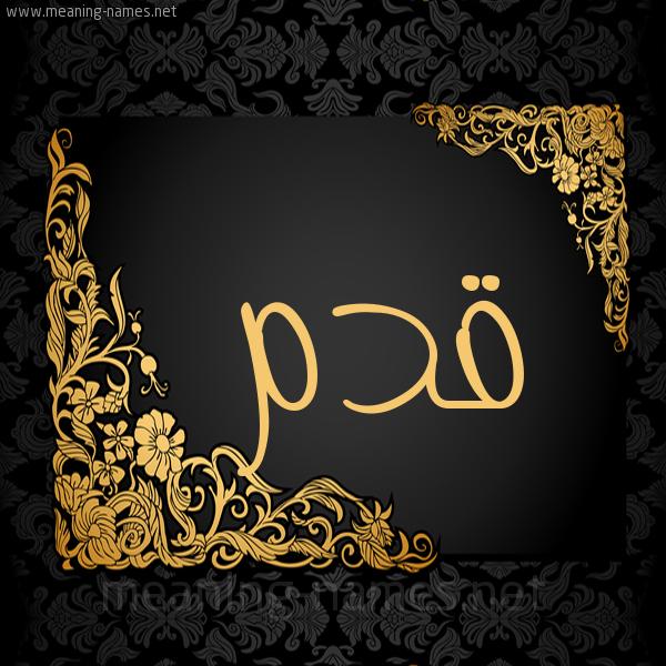 صورة اسم قدم Qdm شكل 7 صوره اطار ذهبي مزخرف للإسم بخط عريض