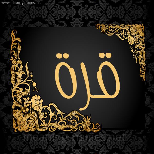 صورة اسم قُرَّةَ QORAHA شكل 7 صوره اطار ذهبي مزخرف للإسم بخط عريض