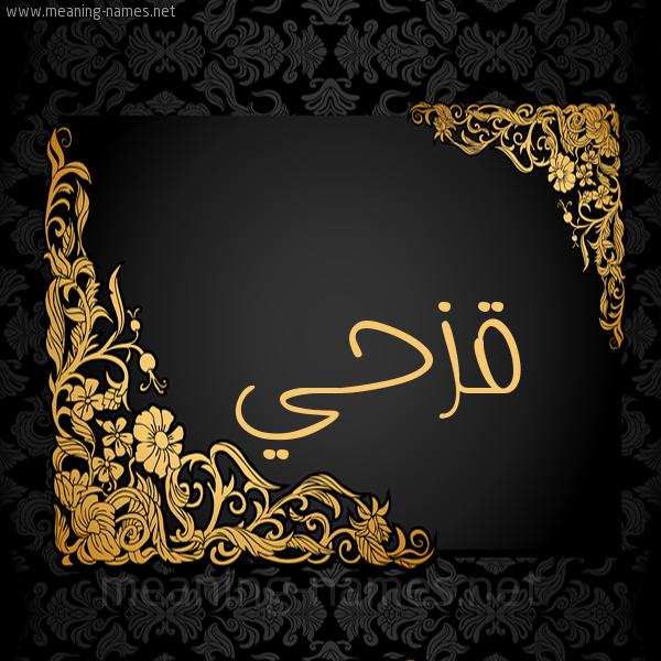 صورة اسم قزحي QZHI شكل 7 صوره اطار ذهبي مزخرف للإسم بخط عريض