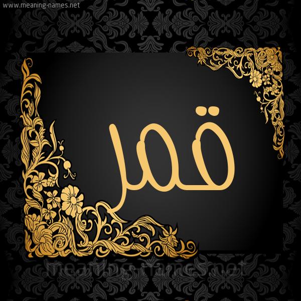 صورة اسم قَمَر Qamar شكل 7 صوره اطار ذهبي مزخرف للإسم بخط عريض