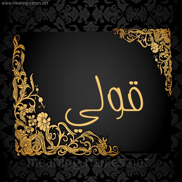 صورة اسم قُولي QOOLI شكل 7 صوره اطار ذهبي مزخرف للإسم بخط عريض