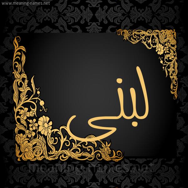 صورة اسم لبنى Lobna شكل 7 صوره اطار ذهبي مزخرف للإسم بخط عريض