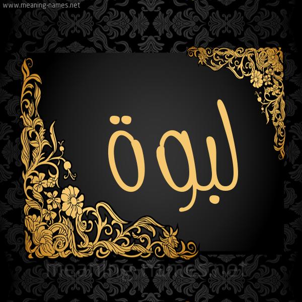 صورة اسم لبوة Lbwh شكل 7 صوره اطار ذهبي مزخرف للإسم بخط عريض