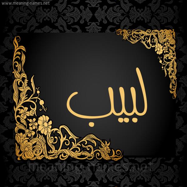 صورة اسم لَبِيب LABEIB شكل 7 صوره اطار ذهبي مزخرف للإسم بخط عريض