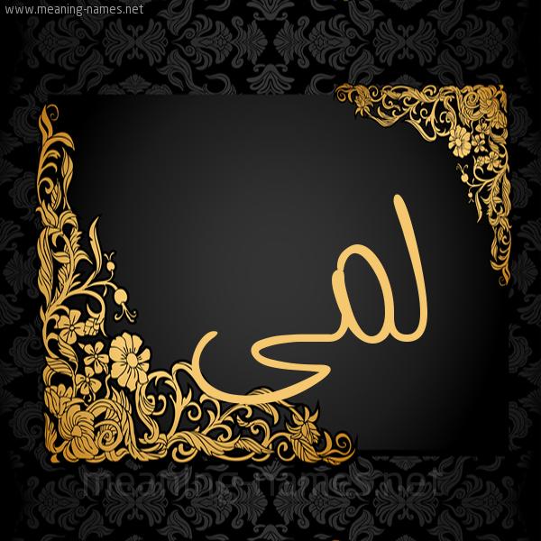 صورة اسم لمى Lma شكل 7 صوره اطار ذهبي مزخرف للإسم بخط عريض