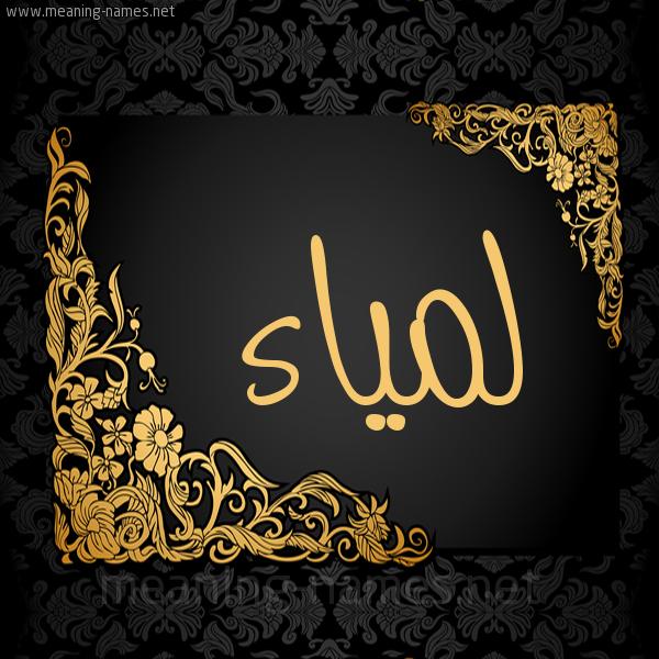 صورة اسم لَمْياء Lamiaa شكل 7 صوره اطار ذهبي مزخرف للإسم بخط عريض