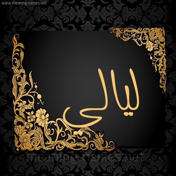 صورة اسم ليالي Lyaly شكل 7 صوره اطار ذهبي مزخرف للإسم بخط عريض